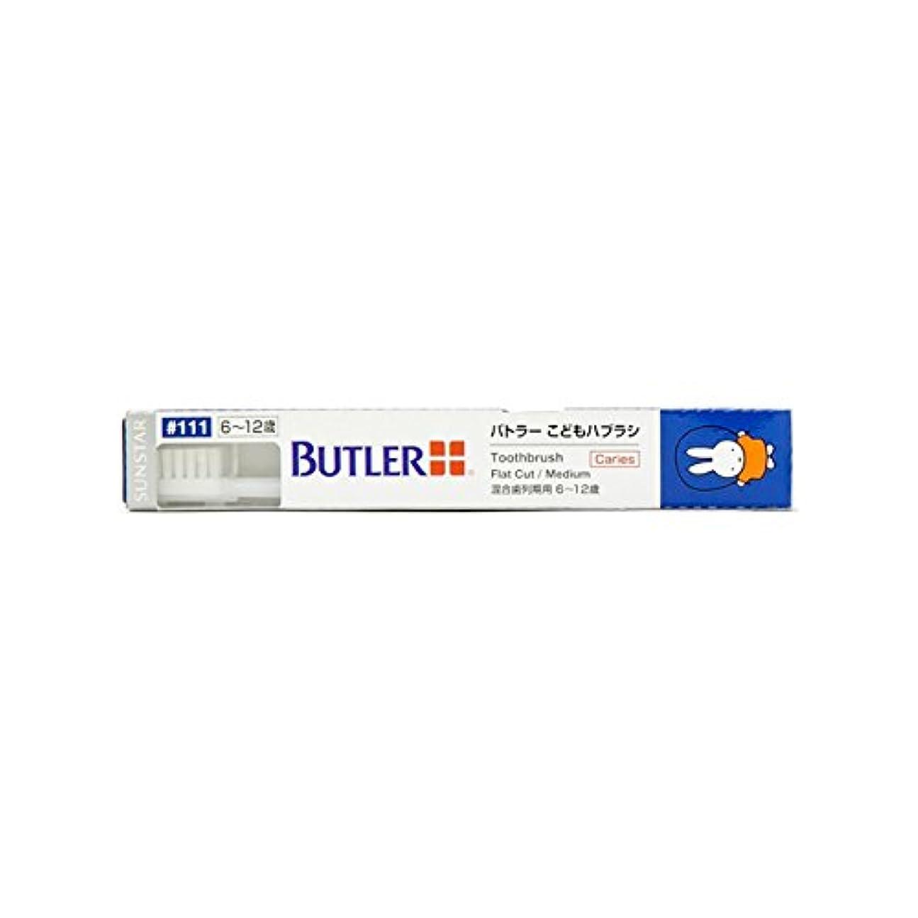 ビルマ指定する薬局サンスター バトラー こども歯ブラシ ミッフィー #111 ふつう キャップ付 1本【5本セット】