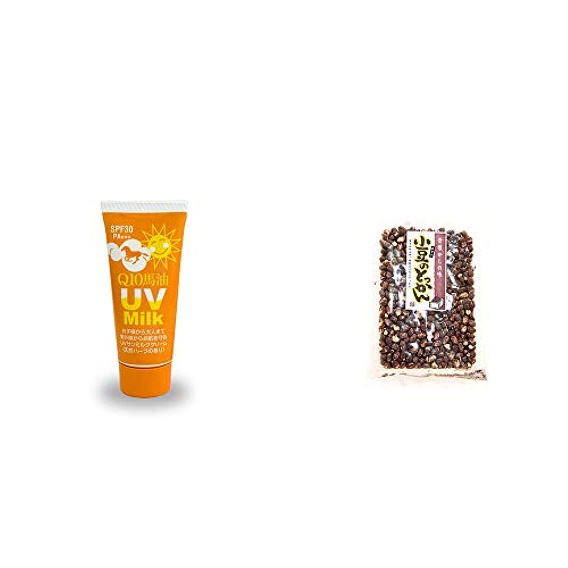 脆いハチ漏斗[2点セット] 炭黒泉 Q10馬油 UVサンミルク[天然ハーブ](40g)?小豆のとっかん(150g)