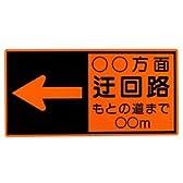 【ユニット】迂回路標示板 [品番:381-51]