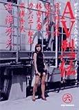 AV烈伝 6 (ビッグコミックス)