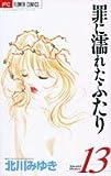 罪に濡れたふたり 13 (少コミCheeseフラワーコミックス)