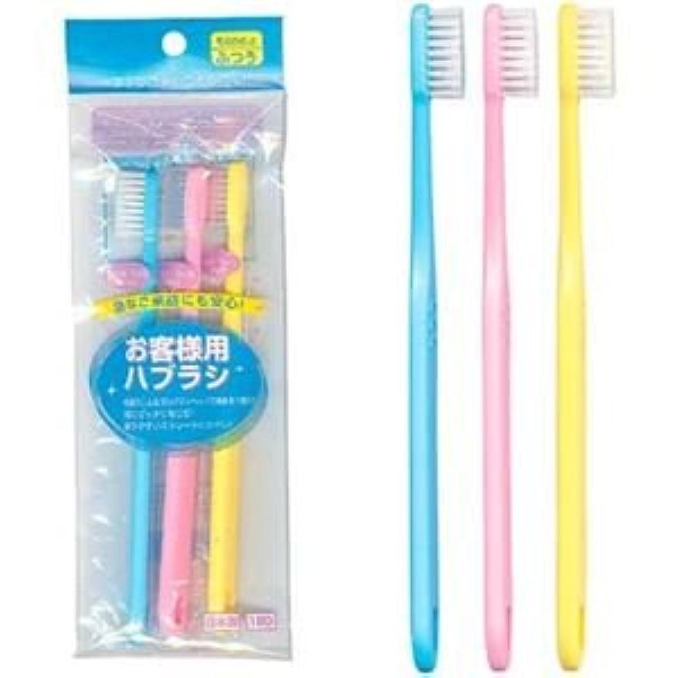 平等床プラカードお客様用歯ブラシ(3P) 【12個セット】 41-006