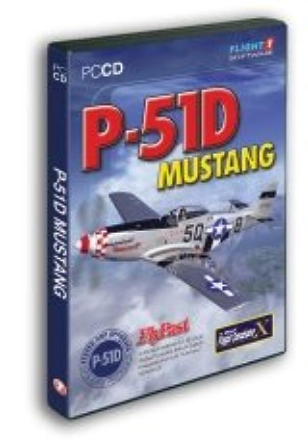 提案橋創傷P-51D Mustang (FSX)(輸入版)