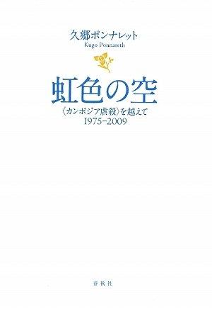 """虹色の空―""""カンボジア虐殺""""を越えて1975‐2009"""