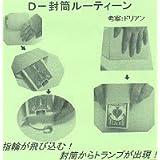 ◆手品?マジック◆D-封筒ルーティーン by ドリアン◆SM507
