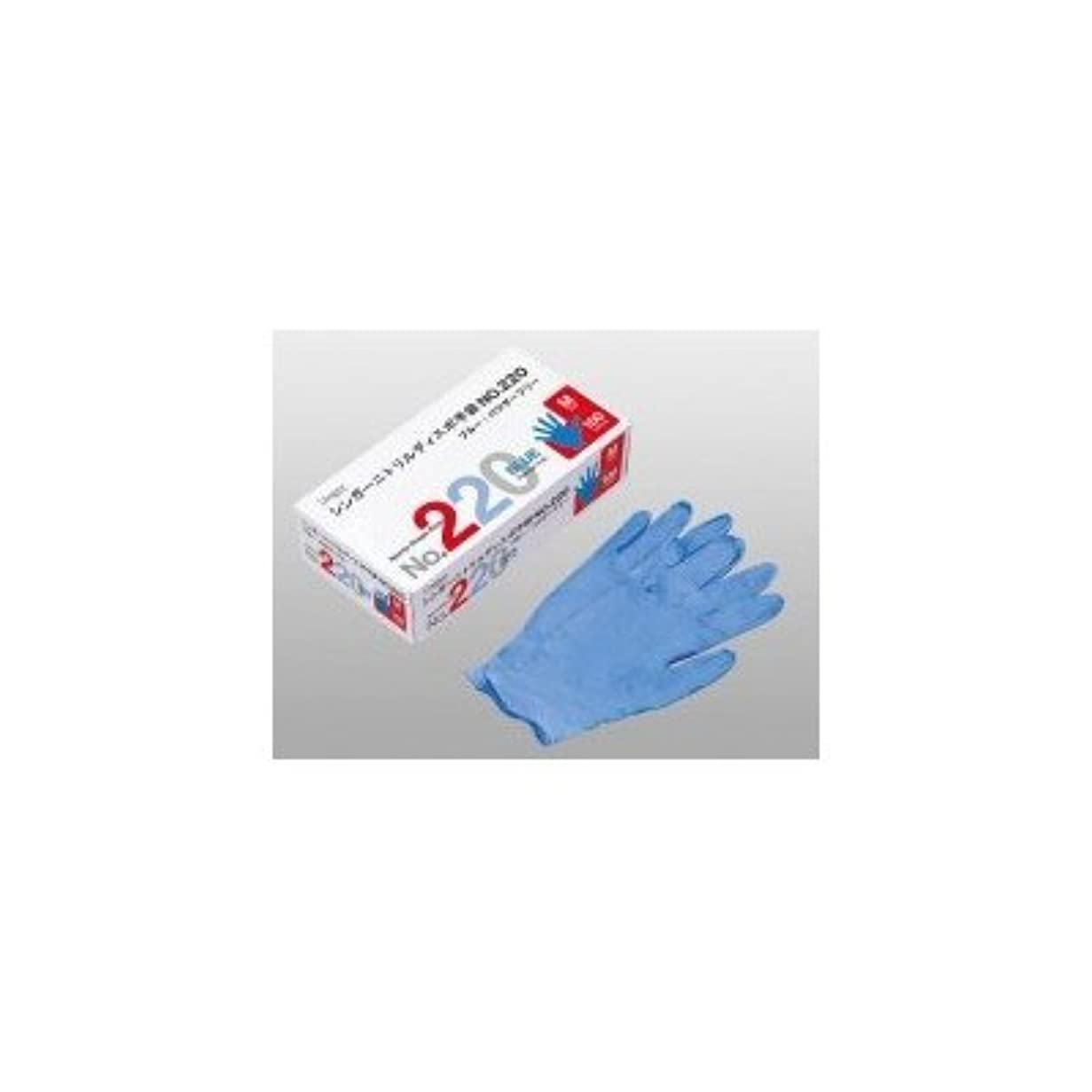 混乱情熱溝シンガーニトリルディスポ手袋 No.220 ブルー パウダーフリー(100枚) M( 画像はイメージ画像です お届けの商品はMのみとなります)