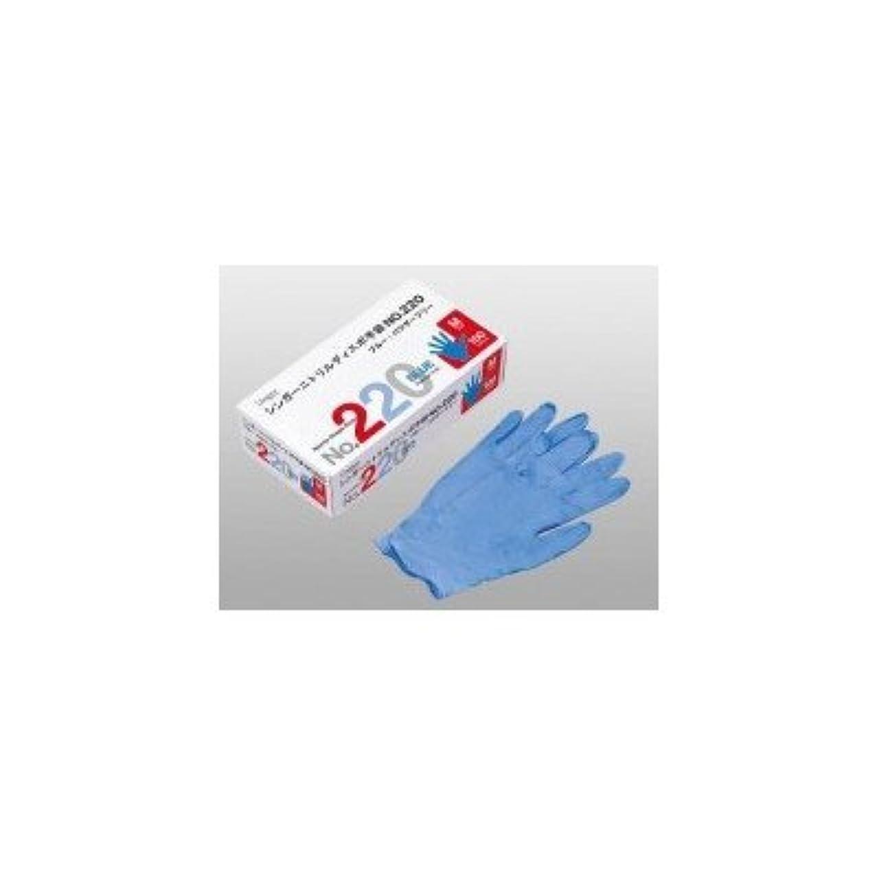 ガス頑固な粘着性シンガーニトリルディスポ手袋 No.220 ブルー パウダーフリー(100枚) M( 画像はイメージ画像です お届けの商品はMのみとなります)