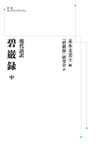 [画像:現代語訳 碧巌録 中 (岩波オンデマンドブックス)]