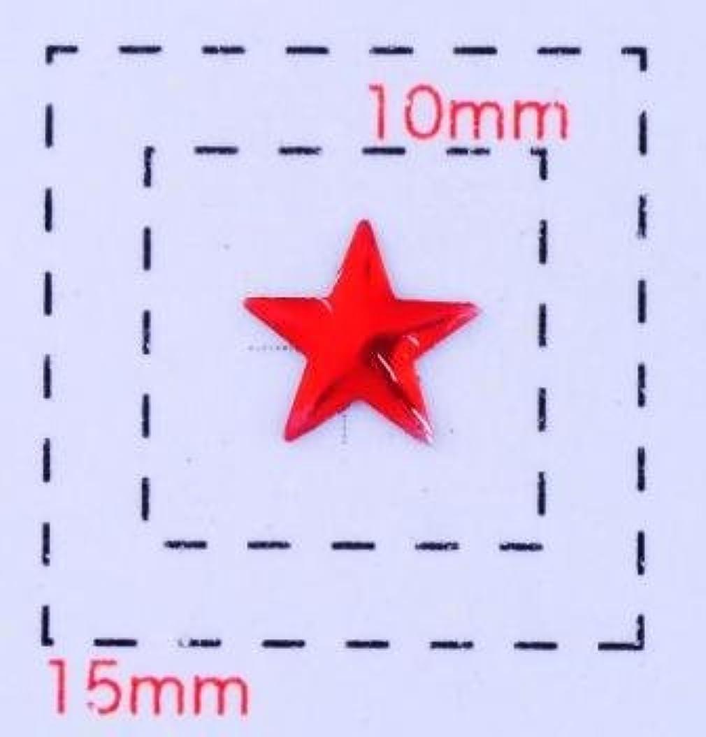 家主水差しフラスコ星型カラフルスタッズ6ミリ(星)《ネイル?デコ電用メタルパーツ》レッド10個入