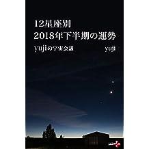 12星座別  2018年下半期の運勢 yujiの宇宙会議 (幻冬舎plus+)