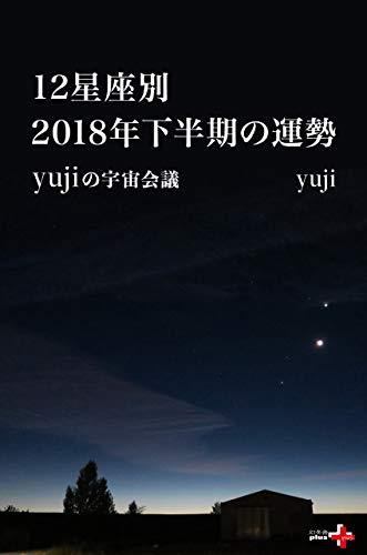 12星座別2018年下半期の運勢