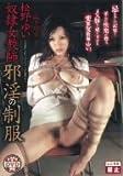 松野ゆい 奴隷女教師 邪淫の制服 [DVD]