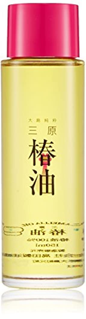皿以内に編集する【伊豆大島のヤブ椿100%】大島純粋三原椿油 150mL