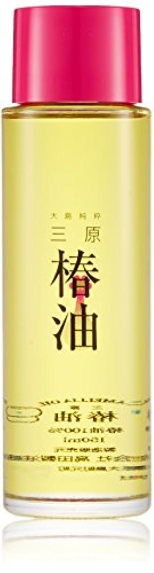 ボア制約単位【伊豆大島のヤブ椿100%】大島純粋三原椿油 150mL