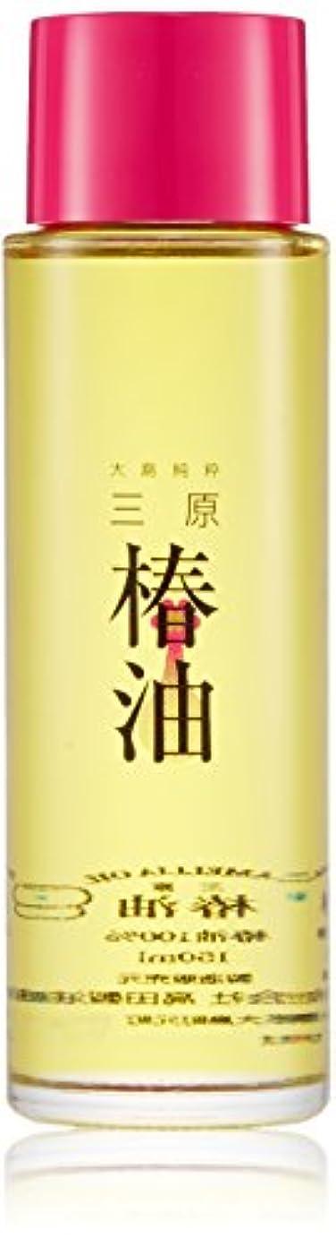 名目上の隣接する複製する【伊豆大島のヤブ椿100%】大島純粋三原椿油 150mL