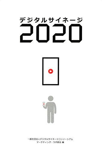 デジタルサイネージ2020の詳細を見る