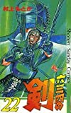 六三四の剣 22 (少年サンデーコミックス)