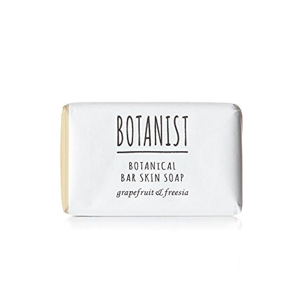 早く取り付け有望BOTANIST ボタニスト ボタニカル バースキンソープ 100g グレープフルーツ&フリージア