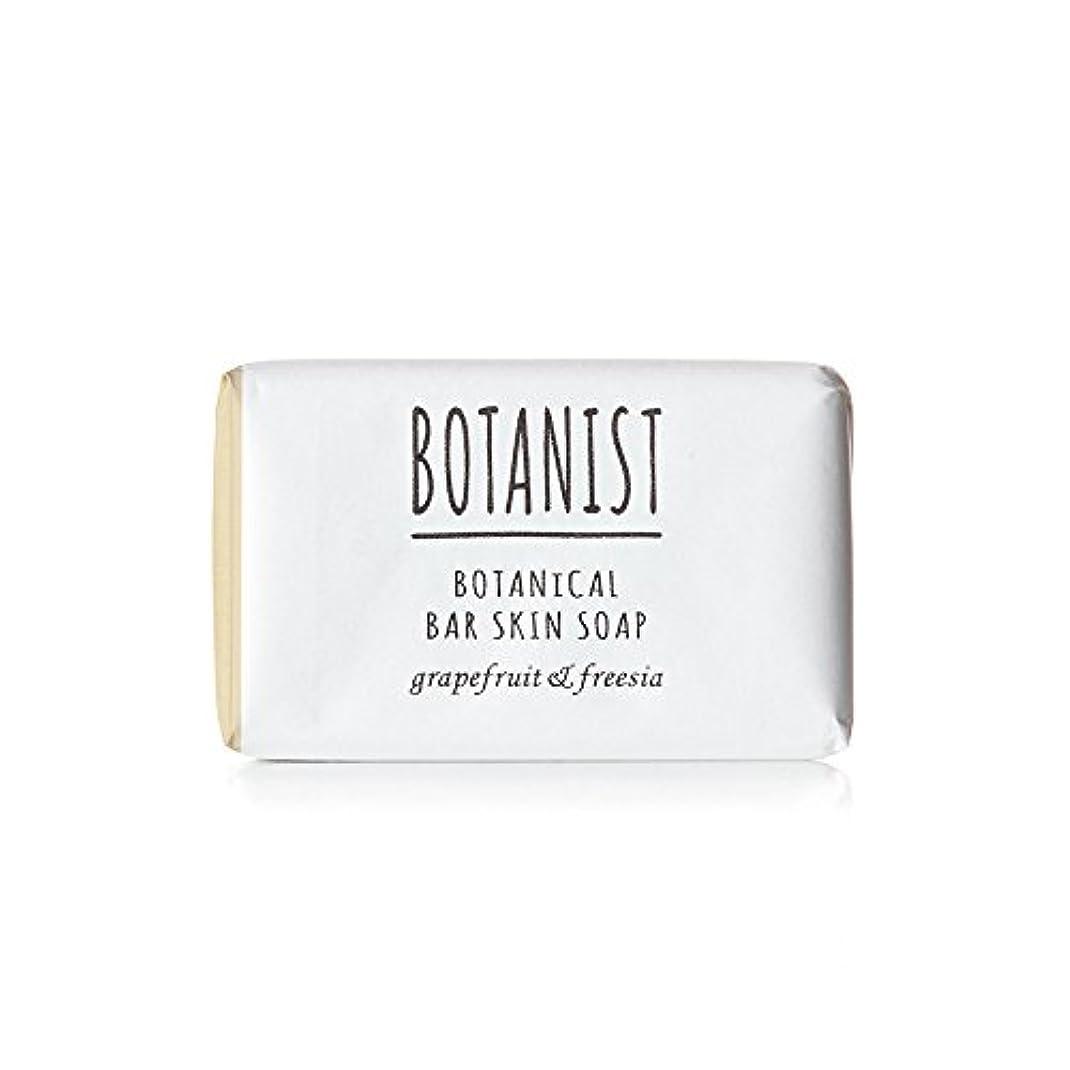 雹宣言するBOTANIST ボタニスト ボタニカル バースキンソープ 100g グレープフルーツ&フリージア