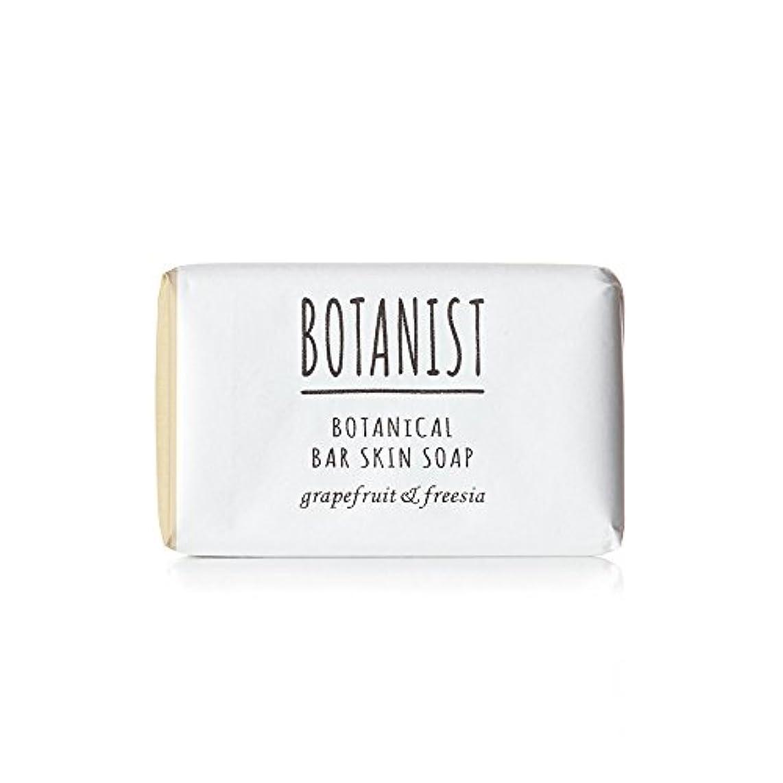 値する貫入前進BOTANIST ボタニスト ボタニカル バースキンソープ 100g グレープフルーツ&フリージア
