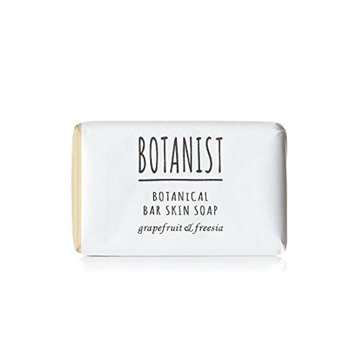 柔和精巧なサーフィンBOTANIST ボタニスト ボタニカル バースキンソープ 100g グレープフルーツ&フリージア