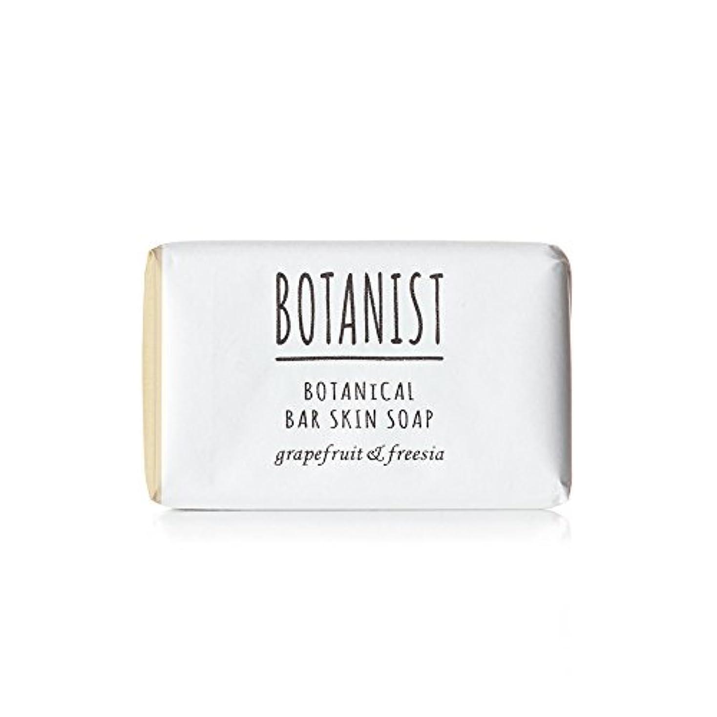 依存する歩道特殊BOTANIST ボタニスト ボタニカル バースキンソープ 100g グレープフルーツ&フリージア