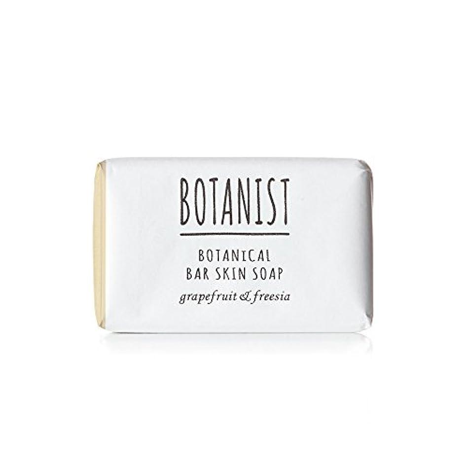 パット気を散らす証明するBOTANIST ボタニスト ボタニカル バースキンソープ 100g グレープフルーツ&フリージア