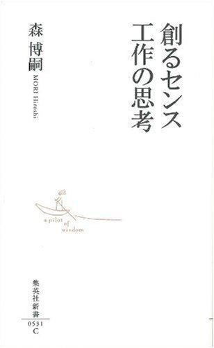 創るセンス 工作の思考 (集英社新書 531C)
