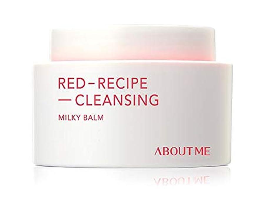虚栄心戦士供給[ABOUT ME] RED RECIPE CLEANSING MILKY BALM 90ml / [アバウトミー] レッド レシピ クレンジング ミルキー バーム 90ml [並行輸入品]
