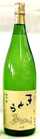 純米大吟醸 袋搾り生原酒 きとら 白虎 備前雄町米1.8L 2012年3月醸造