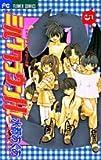 ミルククラウンH(ハイ)! (5) (少コミフラワーコミックス―ミルククラウンシリーズ)