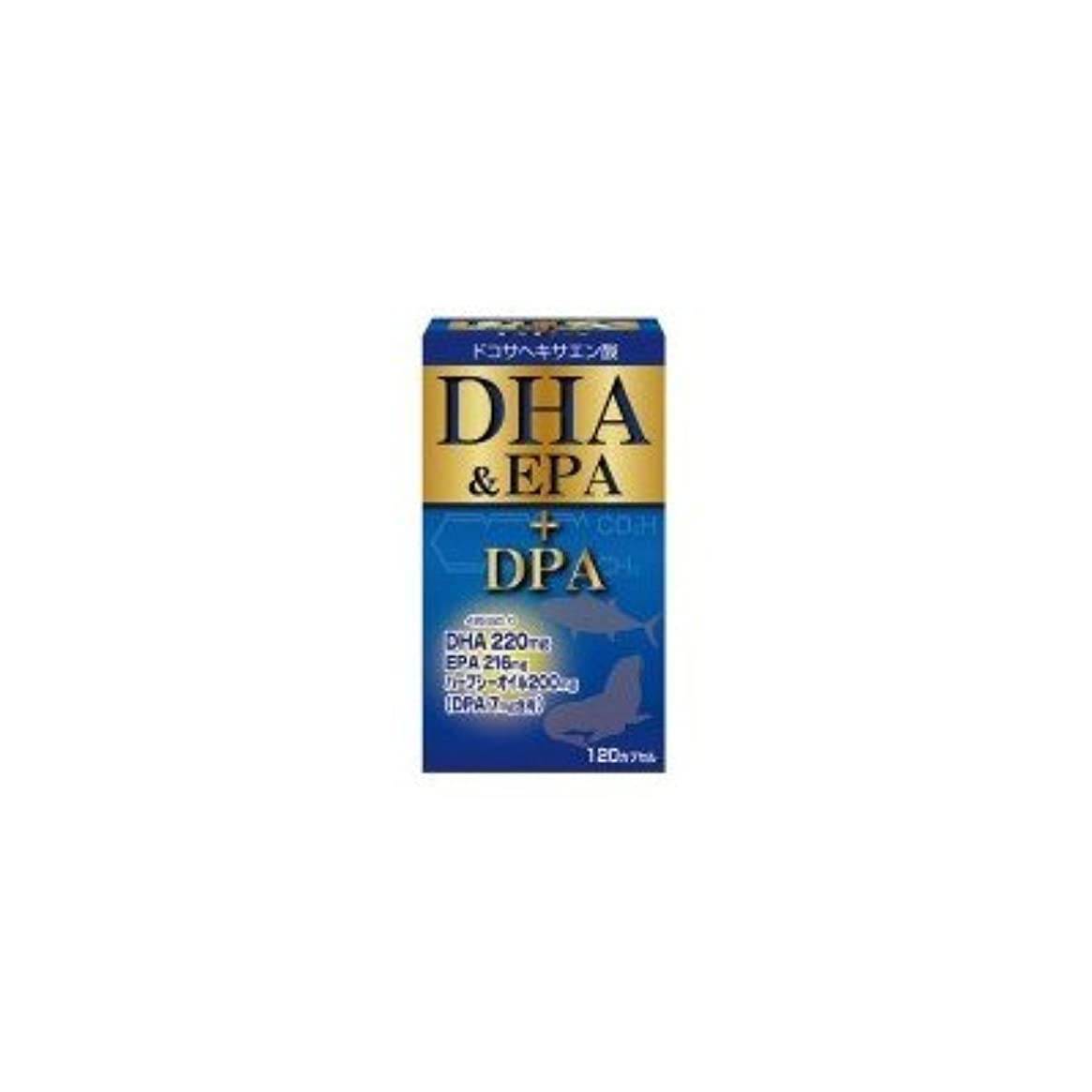 溢れんばかりのミリメートル続けるユーワ DHA&EPA+DPA 120カプセル (品番:3091)