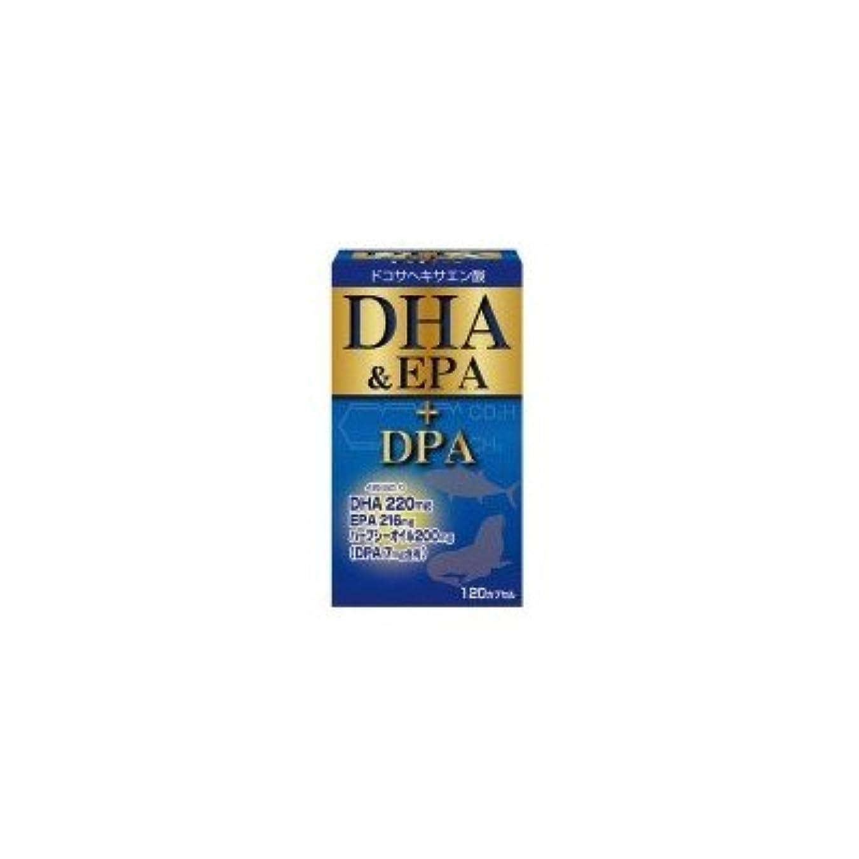 思春期の農学酸ユーワ DHA&EPA+DPA 120カプセル (品番:3091)