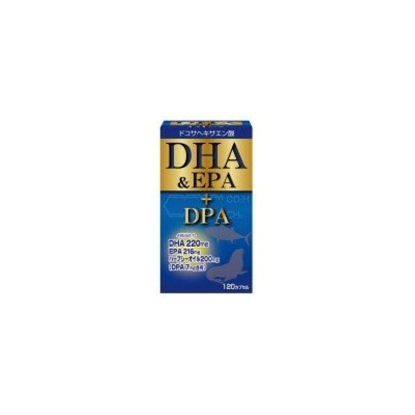 地上で焦がす瞑想ユーワ DHA&EPA+DPA 120カプセル (品番:3091)