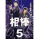 相棒 5 (ビッグコミックス)