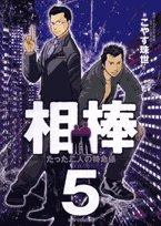 相棒 5 (ビッグコミックス)の詳細を見る