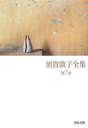 須賀敦子全集〈第7巻〉どんぐりのたわごと・日記 (河出文庫)の詳細を見る