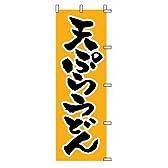 のぼり 天ぷらうどん 1-318