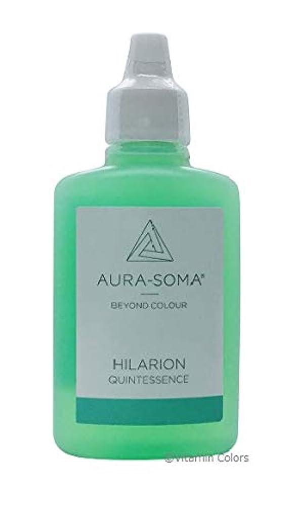 対応する着替える名義でオーラソーマ クイントエッセンス ヒラリオン/25ml Aurasoma
