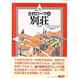 古代ローマの別荘(ヴィラ) (三省堂図解ライブラリー)