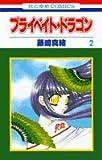 プライベイト・ドラゴン 第2巻 (花とゆめCOMICS)