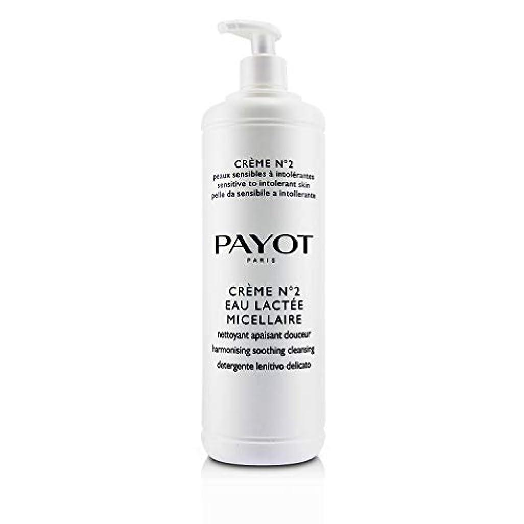 保証ポータルパンサーパイヨ Creme N°2 Eau Lactée Micellaire Harmonising Soothing Cleansing (Salon Size) 1000ml/33.8oz並行輸入品