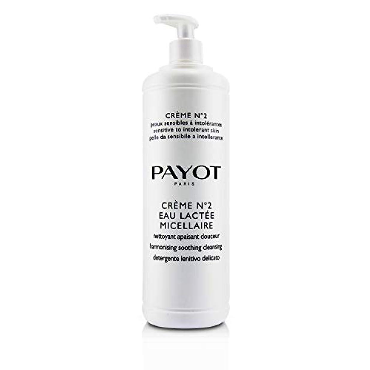 気性最適区画パイヨ Creme N°2 Eau Lactée Micellaire Harmonising Soothing Cleansing (Salon Size) 1000ml/33.8oz並行輸入品