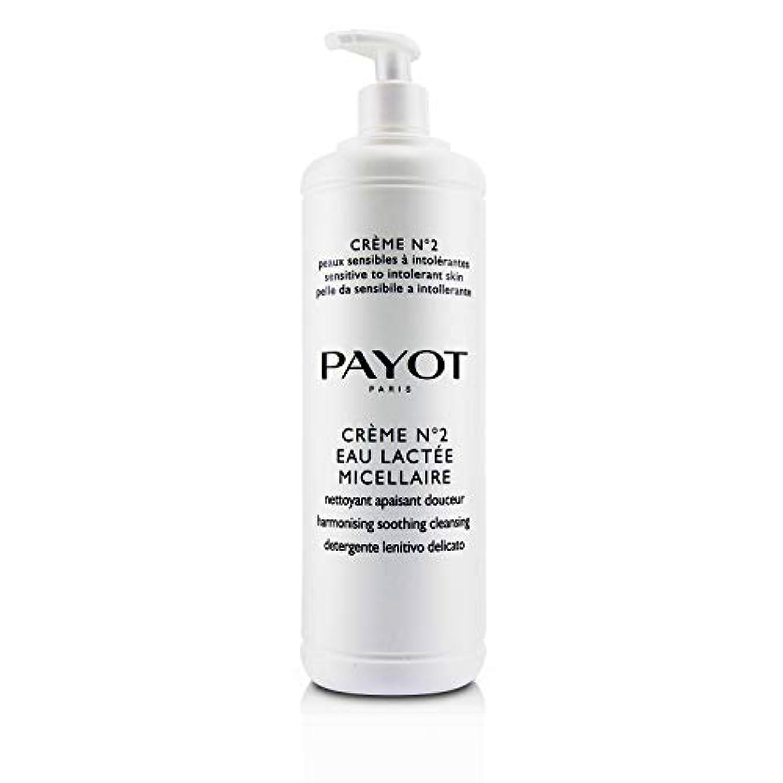 安全でない参照脚本家パイヨ Creme N°2 Eau Lactée Micellaire Harmonising Soothing Cleansing (Salon Size) 1000ml/33.8oz並行輸入品