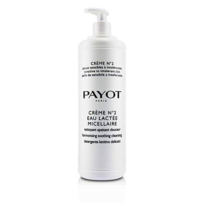 恩赦ピル地域のパイヨ Creme N°2 Eau Lactée Micellaire Harmonising Soothing Cleansing (Salon Size) 1000ml/33.8oz並行輸入品