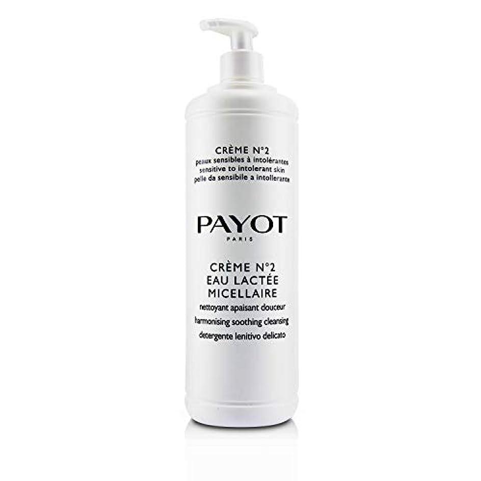 狂う賛美歌作業パイヨ Creme N°2 Eau Lactée Micellaire Harmonising Soothing Cleansing (Salon Size) 1000ml/33.8oz並行輸入品