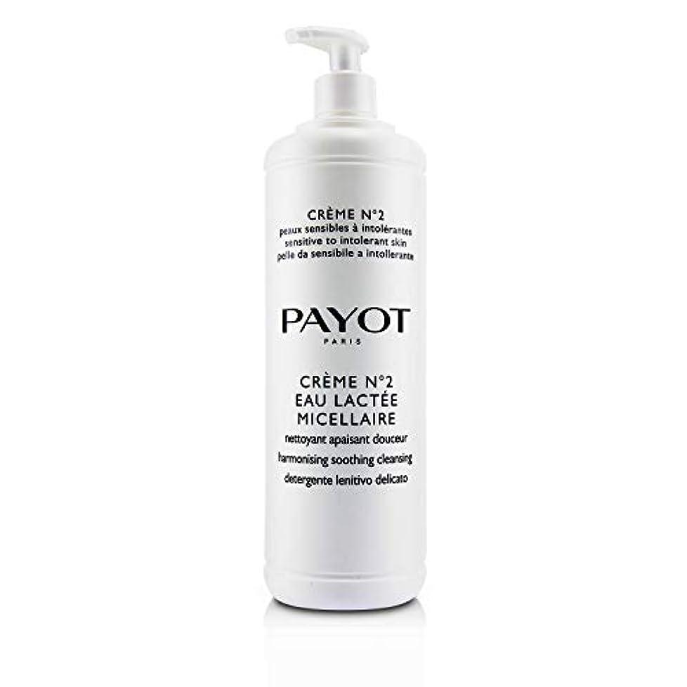 地震リップ正規化パイヨ Creme N°2 Eau Lactée Micellaire Harmonising Soothing Cleansing (Salon Size) 1000ml/33.8oz並行輸入品