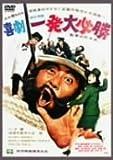 喜劇・一発大必勝 [DVD]