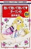抱いて抱いて抱いて・ダーリン 7 (白泉社レディースコミックス)
