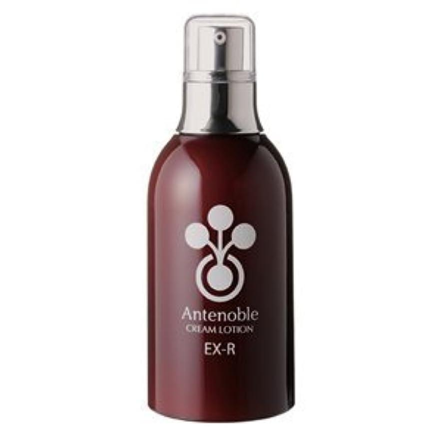 ぬるい味わう慣習アンテノーブル クリーム化粧水EX-R